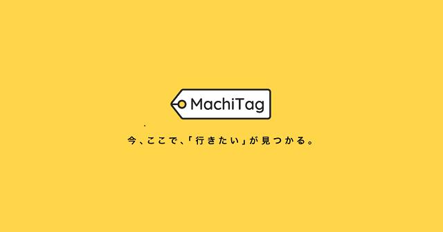 MachiTag マチタグ イバトリ