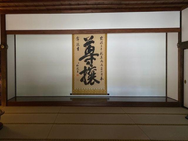 弘道館 諸見会議所 尊攘