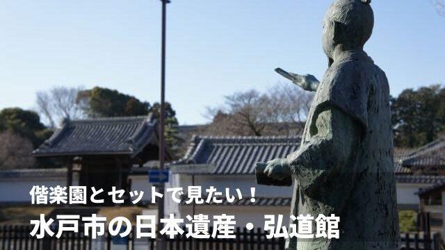 弘道館 水戸