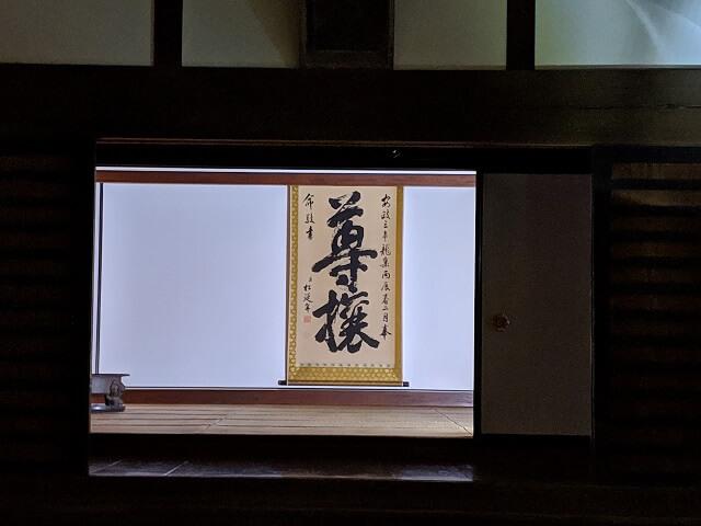 弘道館 正庁の玄関 尊攘