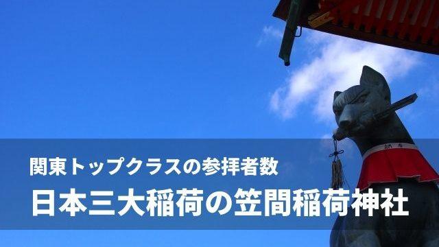 笠間稲荷神社 御朱印 現地情報