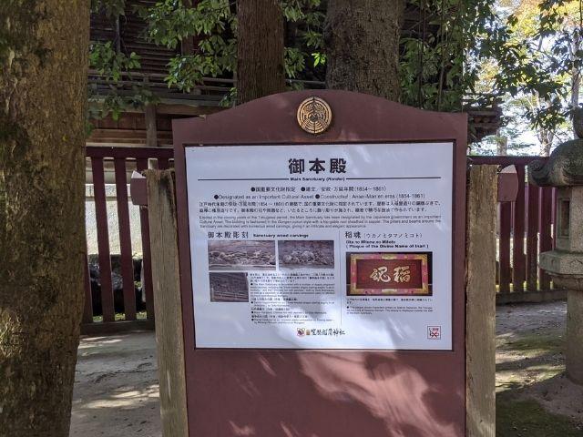 笠間稲荷神社 ご本殿 彫刻 国指定重要文化財