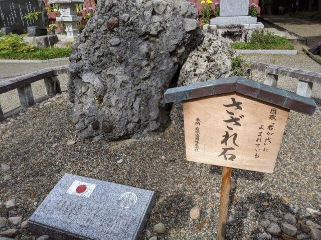 笠間稲荷神社 境内のさざれ石