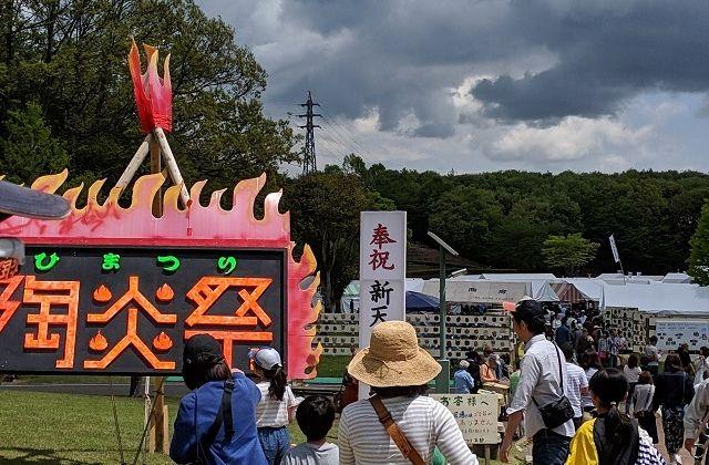 笠間芸術の森公園 イベント 陶炎祭 ひまつり