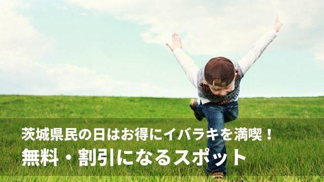 茨城県民の日 割引 無料
