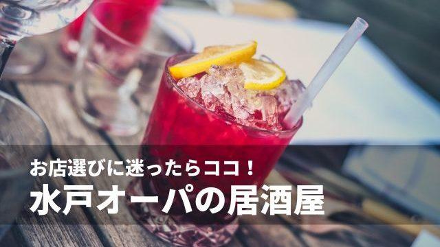 水戸 居酒屋 オーパ