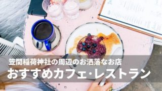 笠間稲荷神社 ランチ 周辺 カフェ レストラン