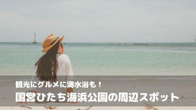 国営ひたち海浜公園 周辺 観光 遊ぶ