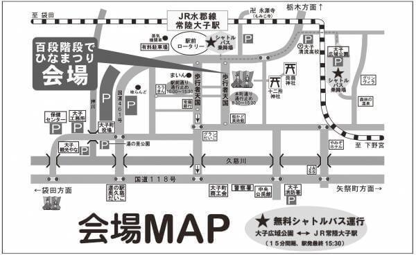 大子町 百段階段 ひなまつり 駐車場