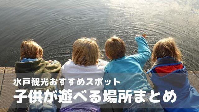 水戸観光 子供
