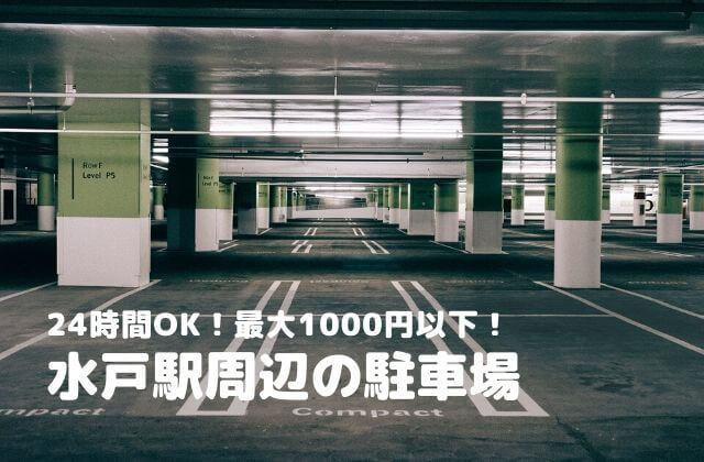 水戸駅 駐車場 南口 北口