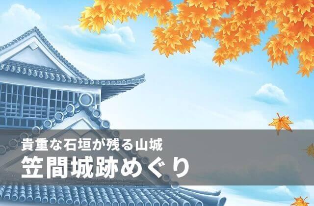 笠間城 史跡 めぐり