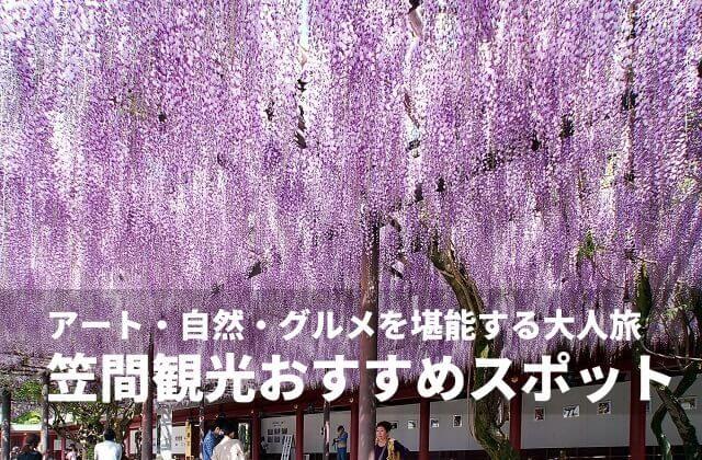 笠間観光 スポット 周遊バス