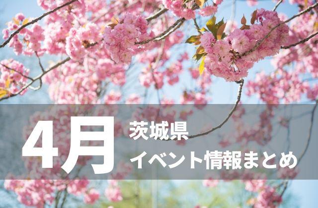 茨城 イベント 4月