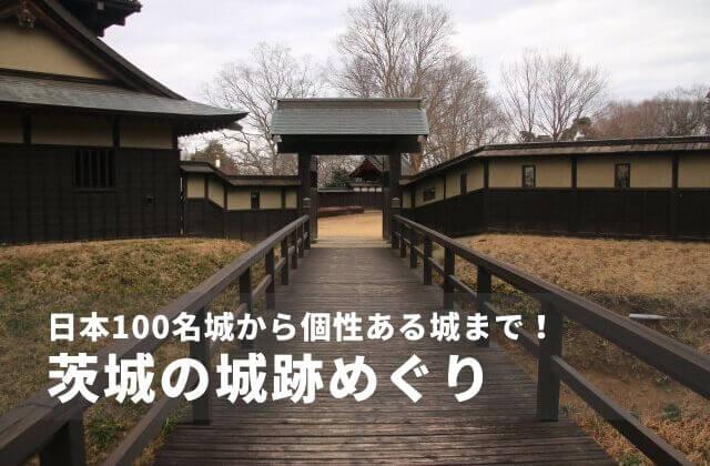 茨城 城跡 城めぐり