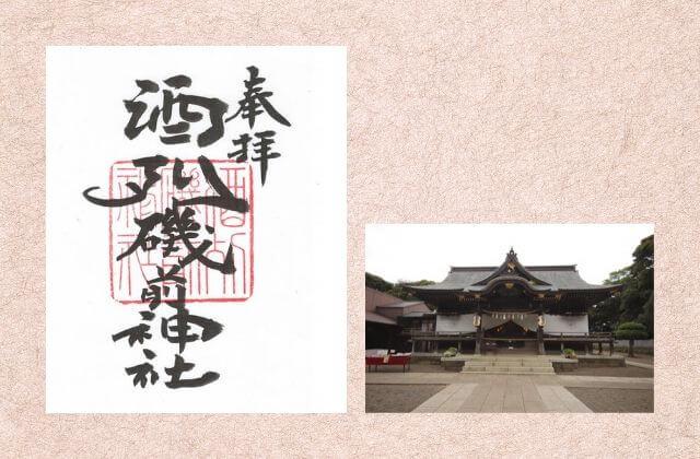 茨城 御朱印 酒列磯前神社