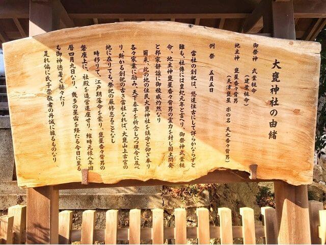 大甕神社 由緒 境内 パワースポット