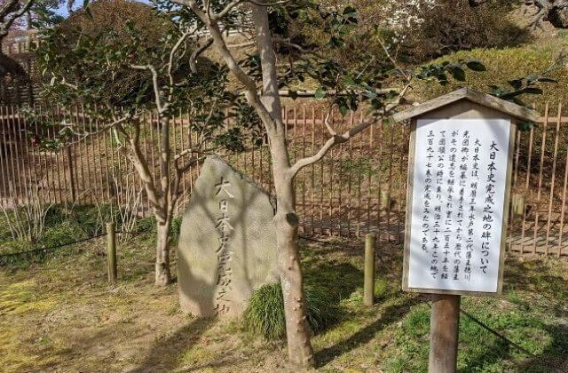 常磐神社 偕楽園 大日本史完成之地