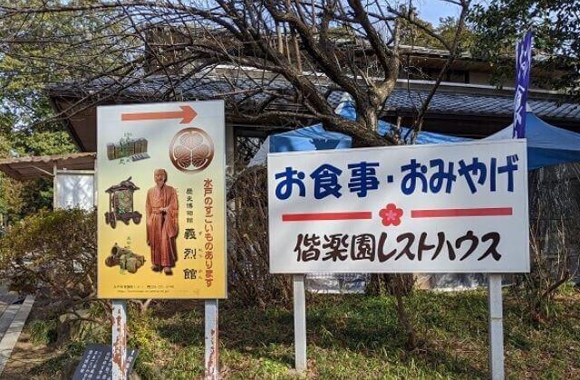 水戸 観光スポット 常磐神社 義烈館