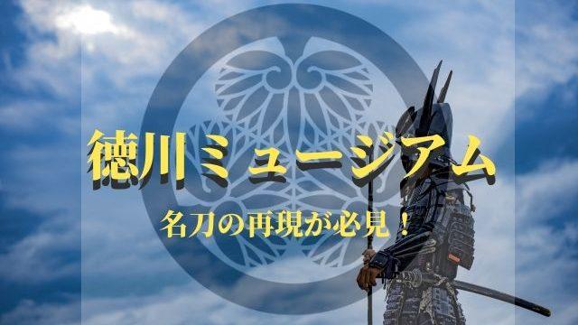 徳川ミュージアム 水戸 刀 燭台切光忠 刀剣乱舞