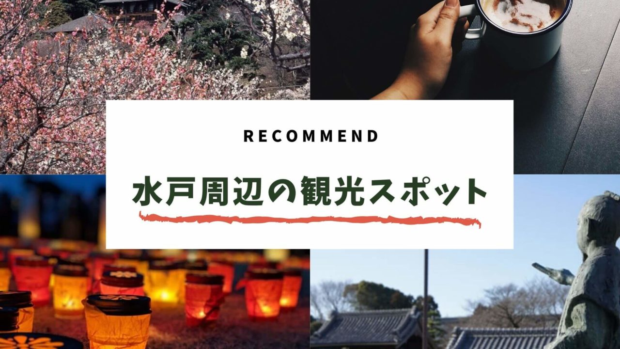 茨城 水戸 観光 スポット おすすめ