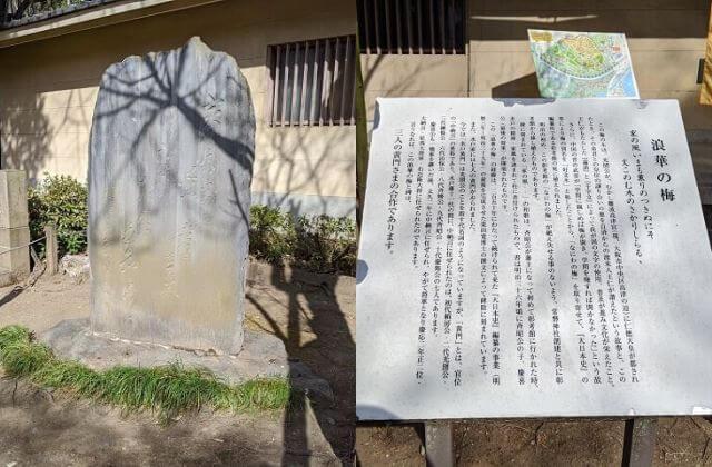 常磐神社 浪華の梅 石碑
