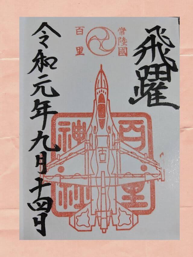 素鵞神社 御朱印 兼務社 百里神社
