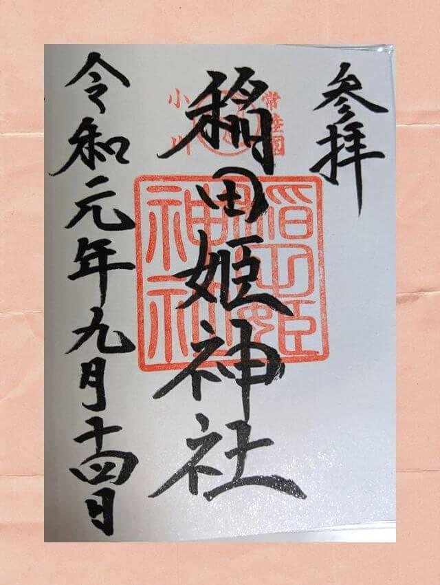 素鵞神社 御朱印 境内社 稲田姫神社