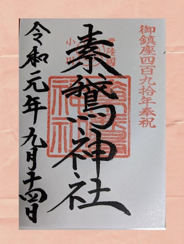 素鵞神社 御朱印 通常版