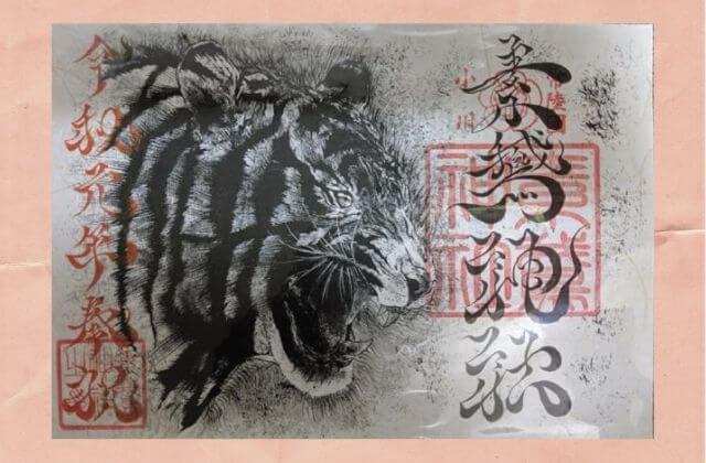 素鵞神社 月替り御朱印 神獣画御朱印