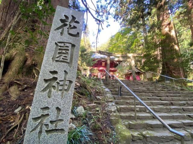 花園神社 由緒 歴史 北茨城