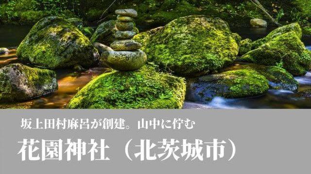 花園神社 北茨城市 山王大権現 パワースポット