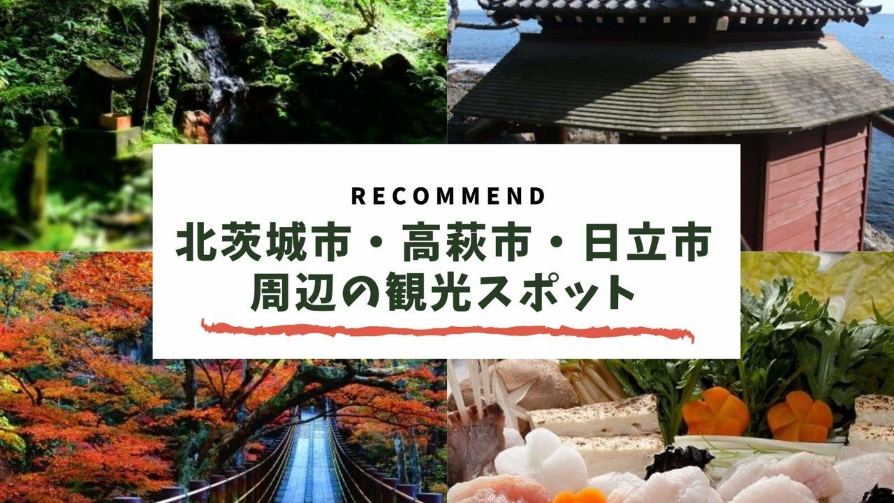 茨城県 北部 観光 おすすめ