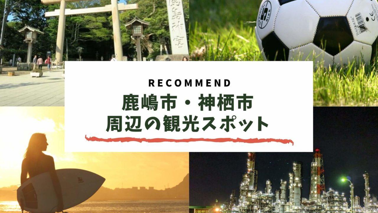 鹿島 観光 周辺 おすすめ