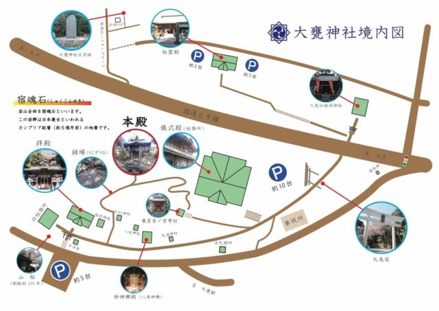 大甕神社 境内 案内図