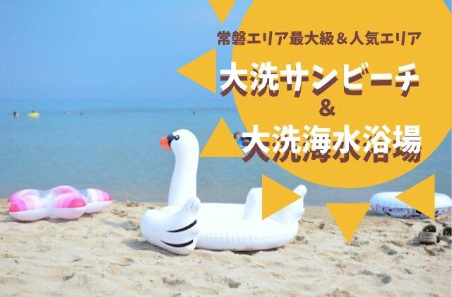 大洗サンビーチ海水浴場 大洗海水浴場 比較