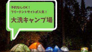 大洗キャンプ場 完全ガイド
