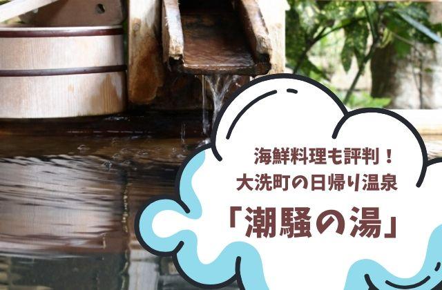 潮騒の湯 大洗 露天風呂