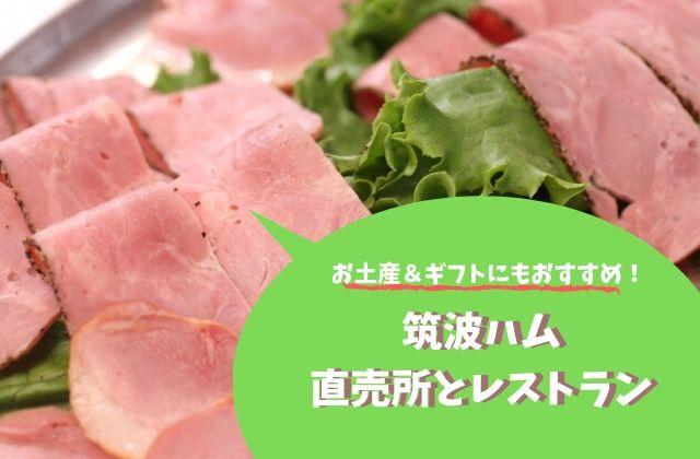 筑波ハム レストラン 直売所