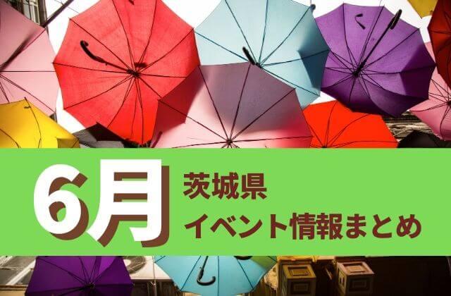 茨城 イベント 6月