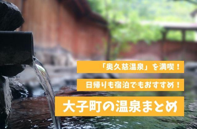 大子 温泉 日帰り おすすめ
