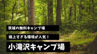小滝沢キャンプ場 茨城