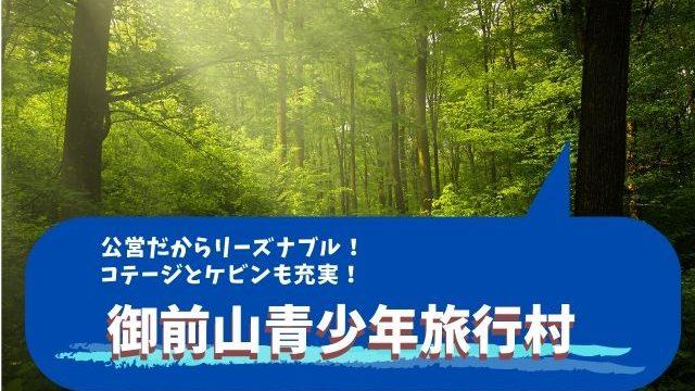 御前山青少年旅行村 キャンプ