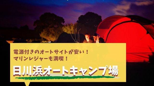日川浜オートキャンプ場 神栖市