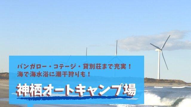 神栖オートキャンプ場 口コミ
