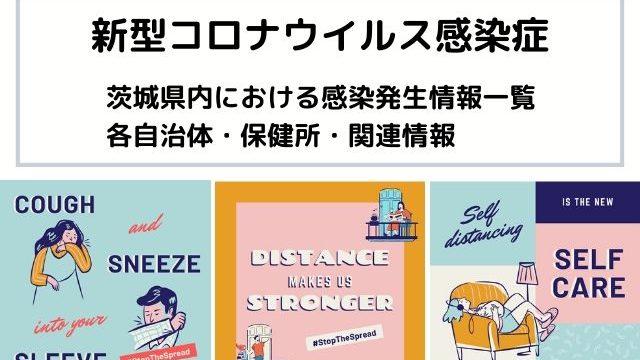 茨城県 新型コロナウイルス 情報