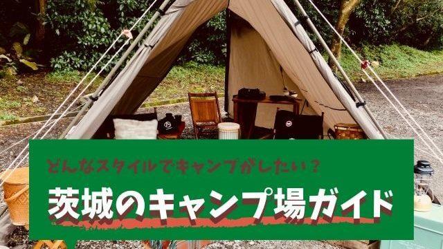 茨城 キャンプ場 特集