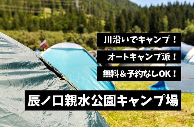 辰ノ口親水公園キャンプ場