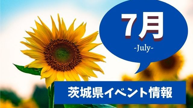 茨城 イベント 7月 夏休み
