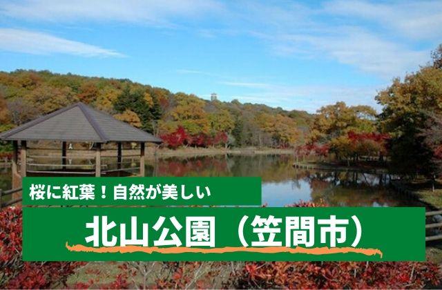 北山公園 笠間